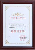 亚太国际3D打印产业展奖项