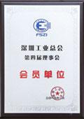 深圳工业总会会员单位