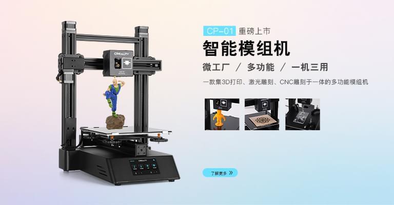 mg游戏送彩金38丨重磅丨新品CP-01智能模组机重磅上市,一机三用